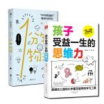 2册 孩子受益一生的思维力+1分钟物理 一分钟物理 科普读物 儿童逻辑思维训练书零基础学习思维导图
