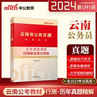 中公2019云南省公务员考试用书历年真题精解行政职业能力测验