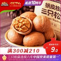 【三只松鼠_纸皮核桃210g】坚果炒货云南薄皮核桃原味零食