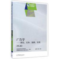 【二手旧书9成新】 广告学--理论、实务、案例、实训(第二版) 金立其、刘觅 高等教育出版社