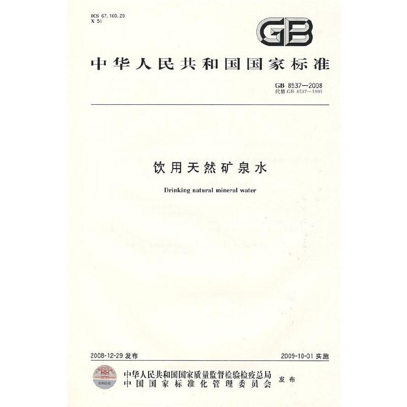 饮用天然矿泉水GB8537-2008
