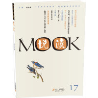 悦读MOOK 第十七卷