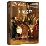 启蒙之梦:现代哲学的兴起(妙趣横生的通识读本)