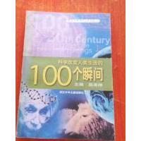 【二手旧书9成新】【正版现货】科学改变人类生活的100个瞬间 ,路甬祥,浙江少年儿童出版社,9787534222375