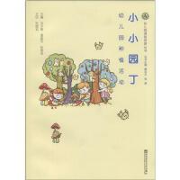 小小园丁:幼儿园种植活动 南京师范大学出版社