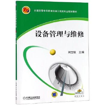 设备管理与维修(全国高等专科教育机械工程类专业规划教材)