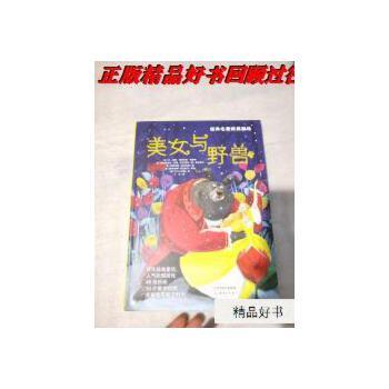 【二手旧书9成新】经典名著纸偶剧场·美女与野兽 【正版经典书,请注意售价高于定价】