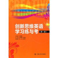 【旧书二手九成新】创新思维英语学习练与考(第一册)附赠MP3光盘一张 舒丽娜,付华倩 主编 9787300134918