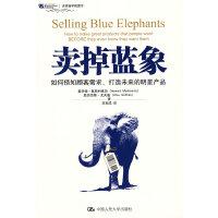 卖掉蓝象――如何预知顾客需求,打造未来的明星产品