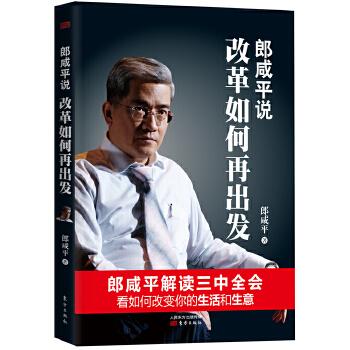 郎咸平说:改革如何再出发