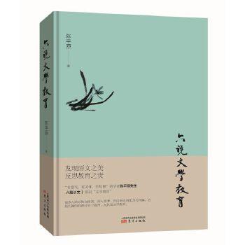 六说文学教育(pdf+txt+epub+azw3+mobi电子书在线阅读下载)