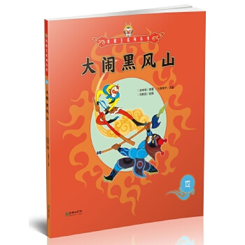 美猴王系列丛书:大闹黑风山4 每个人的童年都应该有美猴王相伴!