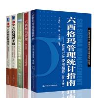 六西格玛系列(套装共5册) 六西格玛绿带手册 六西格玛管理法 六西格玛管理统计指南 六西格玛手册 中国质量协会六西格玛