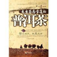 【二手旧书8成新】走出茶马古道的普洱茶 南国嘉木 中国市场出版社 9787509201039