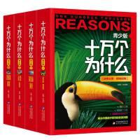 十万个为什么(青少版)(全4册)——影响孩子一生的经典科普读物