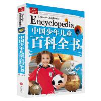 中国少年儿童百科全书(囊括科普百科、历史故事、智力开发、未解之谜等多个门类,以先进的教育理念、高品质的实景图片、海量的