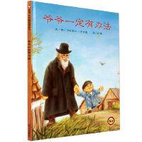 荣获第四届全国儿童图书信谊幼儿童情商绘本故事图画书2-3-4-5-6-7-8岁爷爷一定有办法(精) 菲比吉推荐