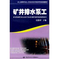 矿井排水泵工(特种作业考核统编)