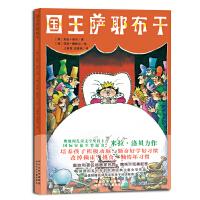 童话森林第二辑――国王萨耶布干 (奥地利儿童文学奖得主米拉o洛贝力作,培养孩子积极动脑、勤奋好学好习惯,改掉赖床、挑食
