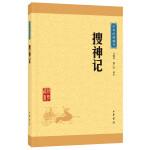 搜神记(中华经典藏书・升级版)