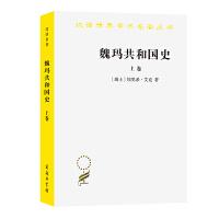 魏玛共和国史(上卷)(汉译名著19)