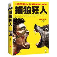 """捕狼狂人(""""小说版《荒野求生》""""!让一个与世隔绝的西北藏区老猎人,带你亲历一段血腥、野蛮、惊心动魄的捕狼秘史。)"""