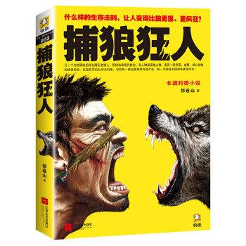 """捕狼狂人(""""小说版《荒野求生》""""!让一个与世隔绝的西北藏区老猎人,带你亲历一段血腥、野蛮、惊心动魄的捕狼秘史。) 5·20快读慢活约会读者,甜死你,我负责!即日起至5月21日下单购买此书,截订单发送至kuaidu001@163.com,即有机会获得一份好时kisses巧克力大礼盒,价值276元。爱你们,我愿意!"""