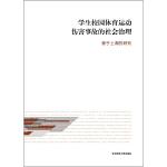 学生校园体育运动伤害事故的社会治理:基于上海的研究