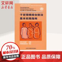 子宫颈癌综合防治基本实践指南 世界卫生组织