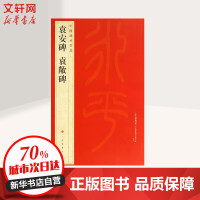 袁安碑,袁敞碑 (7) 上海书画出版社