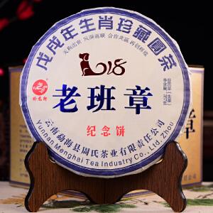【整件28片】2018年云南普洱茶 生肖狗饼 周氏茶厂 老班章古树生茶 357克/片