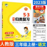 黄冈小状元数学基本功三年级下册 人教版 计算+解决问题小学3年级下册数学教材同步训练计算解决问题辅导资料
