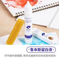 鲁本斯留白液笔 式水彩画留白胶尖嘴水彩遮挡液遮盖液清洁擦30ml