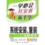 【二手旧书正版8成新】一学必会 新手学:系统安装、重装电脑维护 宁加豪 中航书苑文化传媒(北京)有限公司 978780