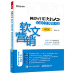 网络营销决胜武器――软文营销实战方法、案例、问题(第2版)