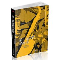 菲茨杰拉德作品全集:爵士乐时代的故事(人文社新版)
