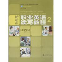 新起点职业英语读写教程(2) 上海交通大学出版社
