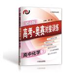 高考・奥赛对接训练 高中化学3(第4版)
