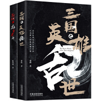 《三国争霸》全2册