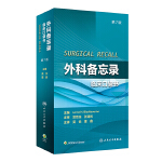 外科备忘录:临床口袋书(翻译版)