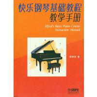 《快乐钢琴基础教程》教学手册