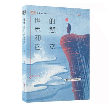 世界和它的悲欢 简书官方首部冷文故事集,悲剧的力量不止悲伤。人情冷暖,世事悲欢,每个人的影子都倒映其中。