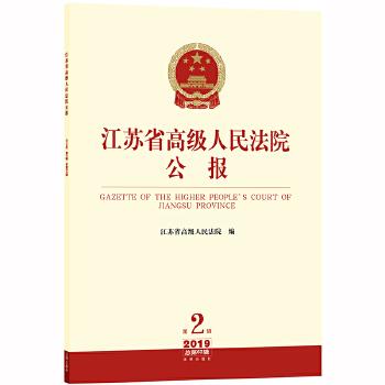 江苏省高级人民法院公报(2019年第2辑.总第62辑)