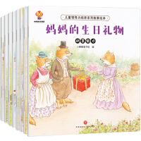 儿童领导力培养绘本(套装8册)完善孩子人格魅力 做一个最受欢迎的人