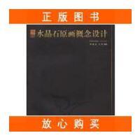 【二手旧书9成新】库存书封面旧 水晶石原画概念设计 9787115248206