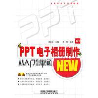 【二手正版9成新】PPT电子相册制作从入门到精通,谭浩强,申明著,中国铁道出版社,9787113116804