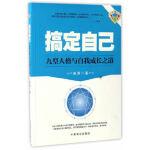 【新书店正版】搞定自己高源中国商业出版社9787504496379