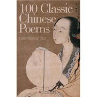 100 Classic Chinese Poems 经典中国诗词100首