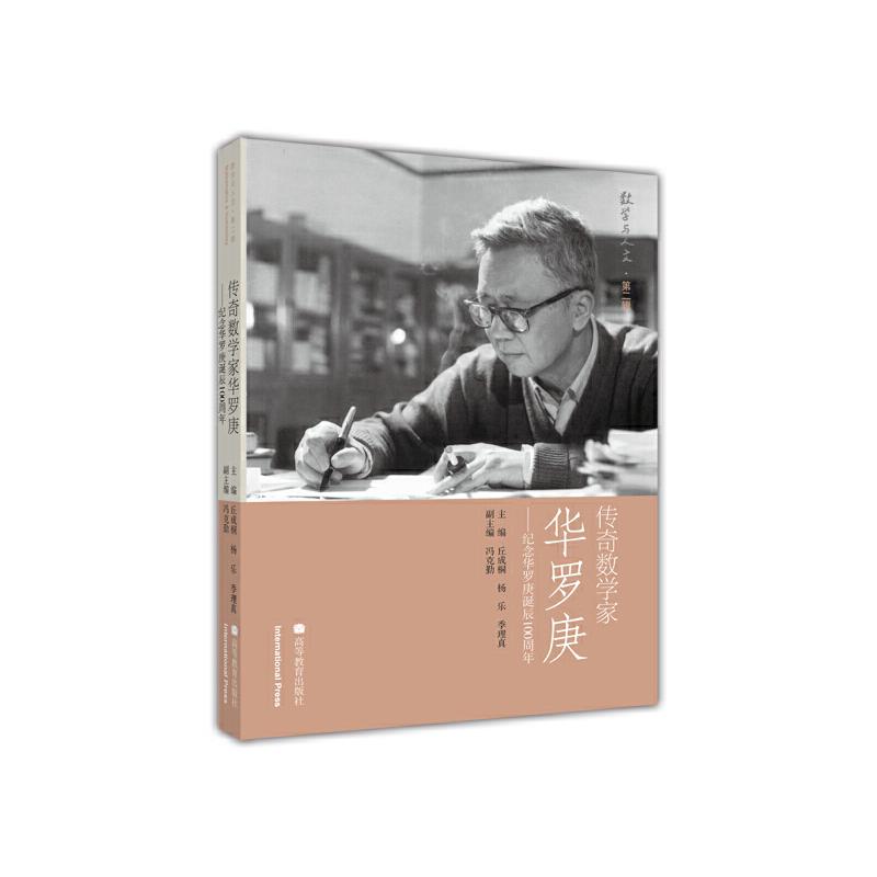 传奇数学家华罗庚——纪念华罗庚诞辰100周年