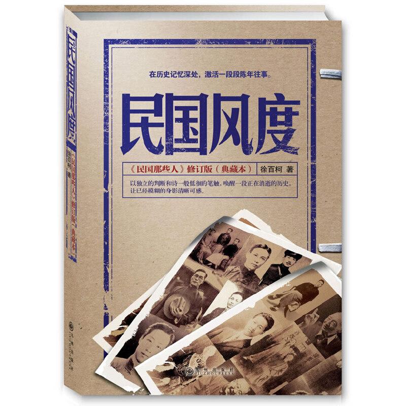 """民国风度 《民国那些人》典藏版,入选""""30年中国有影响力的300本书"""""""